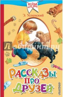 Рассказы про друзей иллюстрированная книга о собаках