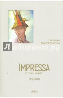 jura impressa z9 pianoblack Impressa. Оттиск Живаго. Поэзия
