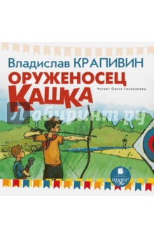 Купить Оруженосец Кашка (CDmp3), Ардис, Отечественная литература для детей