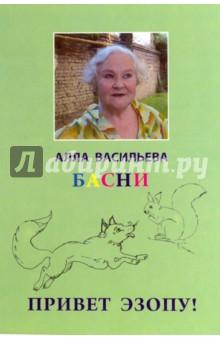 Привет Эзопу! Басни. Книга первая виктория васильева книга жалоб и предложений рассказы