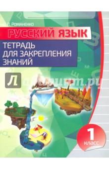 Русский язык. 1 класс. Тетрадь для закрепления знаний