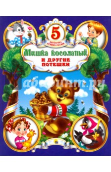 Мишка косолапый и другие потешки проф пресс ладушки ладушки три веселых песенки