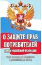 О защите прав потребителей. Закон РФ № 2300-1,