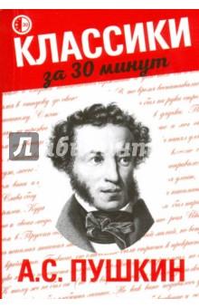 А.С. Пушкин без автора пушкин