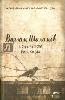 Колымские рассказы колымские рассказы в одном томе эксмо