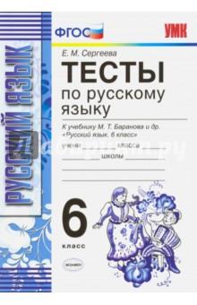 Русский язык. 6 класс. Тесты к учебнику М. Т. Баранова и др. ФГОС