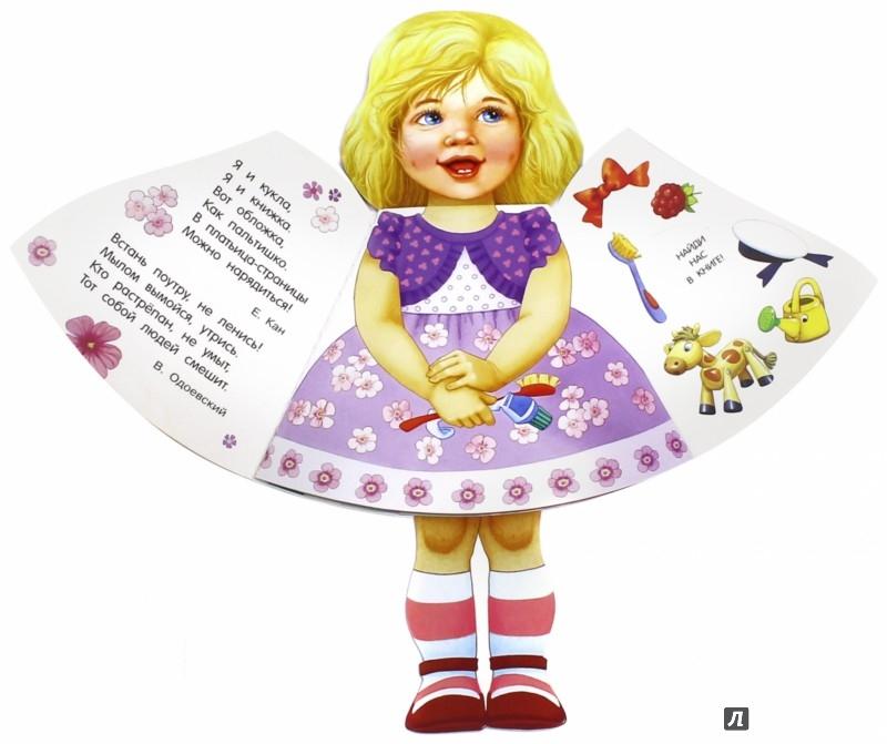Иллюстрация 1 из 43 для Жили-были книжки. Кукла-книжка. Машенька   Лабиринт - книги. Источник: Лабиринт