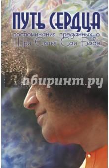 Путь сердца. Воспоминания преданных о Шри Сатья Саи Бабе сатья саи баба веды путь жизни формы и методы работы над собой isbn 978 5 413 01137 9