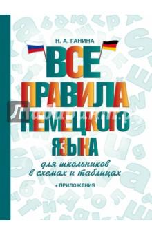 Все правила немецкого языка для школьников в схемах и таблицах книги издательство аст все правила немецкого языка в схемах и таблицах