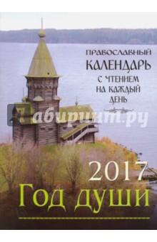 Православный календарь на 2017 год Год души, с чтением на каждый день