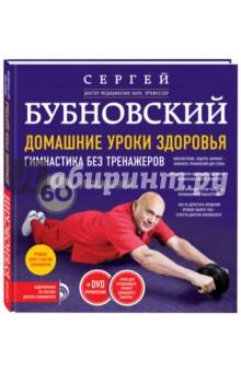 Домашние уроки здоровья. Гимнастика без тренажеров (+DVD) уроки женского здоровья dvd