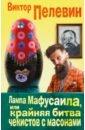 Лампа Мафусаила, или Крайняя битва чекистов с масонами, Пелевин Виктор Олегович
