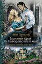 Благословите короля, или Характер скверный, не женат!, Гаврилова Анна Сергеевна