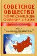 Советское общество. История строительства социализма в России. Книга 3. 1945-1991 гг.