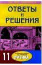 Борисов Сергей Подробный разбор заданий из учебника Физика. 11 класс автора C. В. Громова