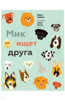 Купить Мик ищет друга, Манн, Иванов и Фербер, Зарубежная поэзия для детей