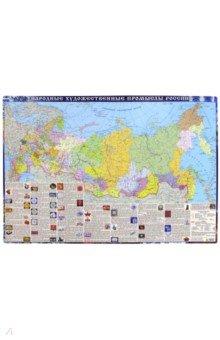 Народные промыслы России. Настольное издание