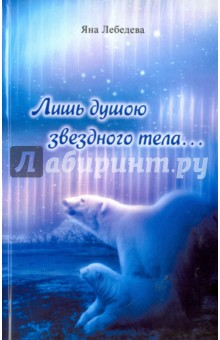 Лебедева Яна Андреевна » Лишь душою звездного тела...