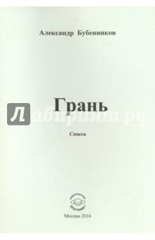 Бубенников Александр Николаевич » Грань. Стихи