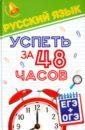 Обложка Русский язык. Успеть за 48 часов. ЕГЭ+ОГЭ