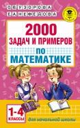 Математика. 1-4 классы. 2000 задач и примеров