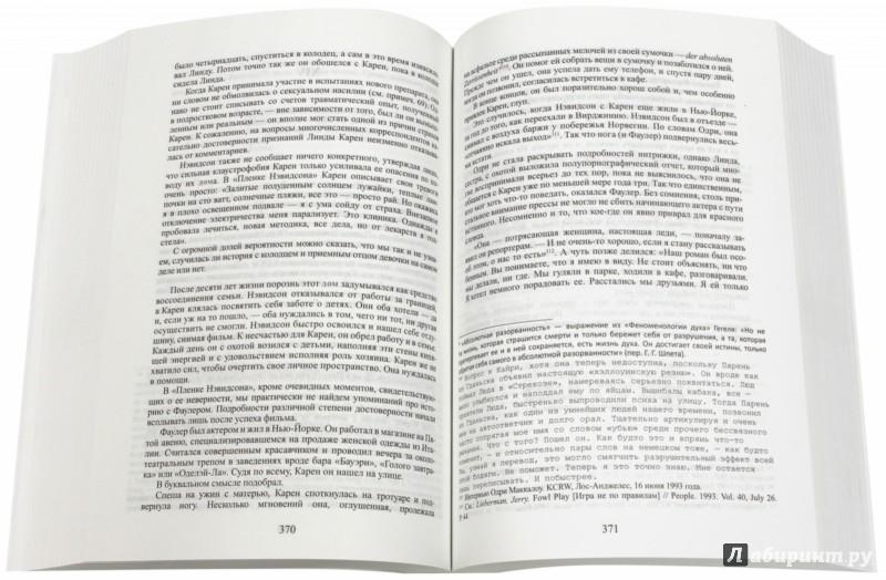 Иллюстрация 1 из 44 для Дом листьев - Марк Данилевский | Лабиринт - книги. Источник: Лабиринт
