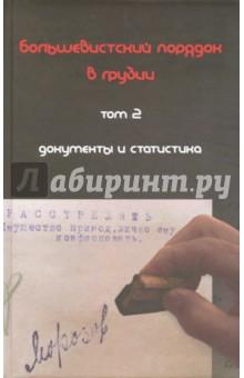 Большевистский порядок в Грузии. В 2-х томах. Том 2. Документы и статистика как машину в грузии