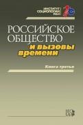 Российское общество и вызовы времени. Книга третья