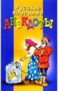 Русские народные анекдоты анекдоты наших читателей выпуск 28