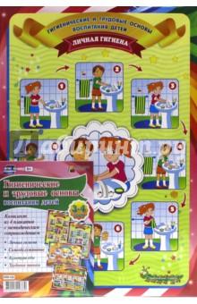 Комплект плакатов Гигиенические и трудовые основы воспитания детей дош. возраста. 3-4 года. ФГОС правила личной гигиены комплект из 8 плакатов
