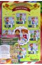 Комплект плакатов Гигиенические и трудовые основы воспитания детей дош. возраста. 3-4 года. ФГОС