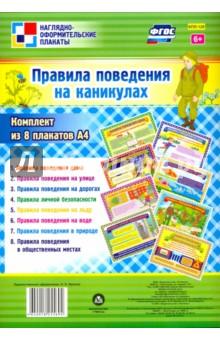 Комплект плакатов. Правила поведения на каникулах. ФГОС fenix правила безопасности дома для малышей