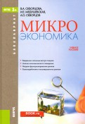 Микроэкономика. Учебное пособие для бакалавров
