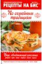 Обложка Рецепты на бис №3 (17) 2016 г. По семейным традициям