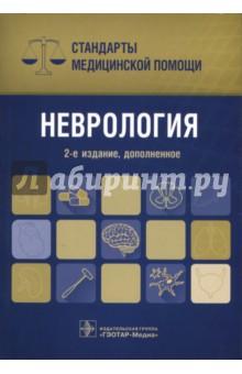 Неврология. Стандарты медицинской помощи футляр укладка для скорой медицинской помощи купить в украине