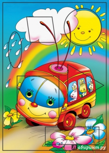 Иллюстрация 1 из 8 для Развивающие рамки. Троллейбус | Лабиринт - игрушки. Источник: Лабиринт