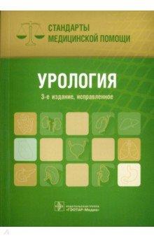 Урология. Стандарты медицинской помощи футляр укладка для скорой медицинской помощи купить в украине