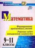 Математика. 9-11 классы. Формирование предметных умений. Решение задач повышенной сложности. ФГОС