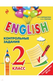 Английский язык. 2 класс. Контрольные задания (+CD)  книги эксмо english 2 класс контрольные задания cd