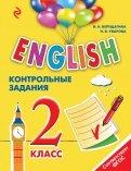 Английский язык. 2 класс. Контрольные задания (+CD)