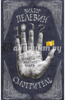 Электронная книга Смотритель. Книга 1. Орден желтого флага