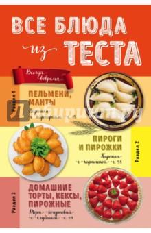 Все блюда из теста книги эксмо все блюда для поста