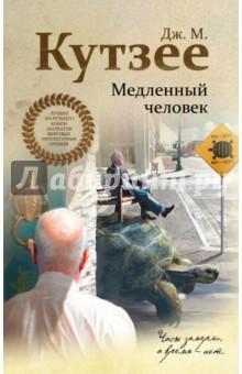 Медленный человек шу л радуга м энергетическое строение человека загадки человека сверхвозможности человека комплект из 3 книг