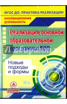 Реализация основной образовательной программы ДОО. Новые подходы и формы. ФГОС (CD) инновационная деятельность в строительстве