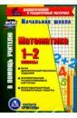 Обложка CD Математика 1-2кл  (карточки) База дифференц.