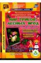 Обложка Познавательные интерактивные занятия в видеосюжетах. Мир грибов, лесных ягод (CD)