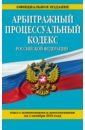 Арбитражный процессуальный кодекс РФ на 1.10.2016 г.,