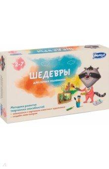 Купить Шедевры для самых маленьких (2045), Умница, Карточные игры для детей