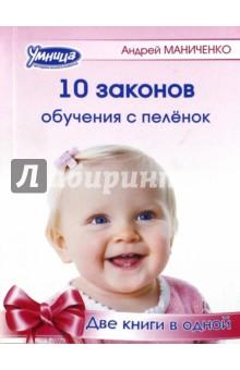 10 законов обучения с пеленок. 10 заблуждений об обучении с пеленок умница брошюра десять законов и заблуждений 2 в 1