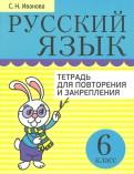 Русский язык. 6 класс. Тетрадь для повторения и закрепления